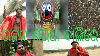 Super Hit Jagannath Bhajan - SARADHA BALIRE.