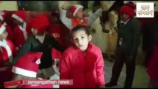 christmas celebration in S.G.N Day Boarding Public School | JanSangathan Tv