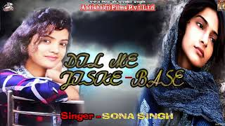 Sona Singh Hindi Sad Song   दिल में जिसके बसे  - Dil ME Jiske Base -  Hindi Sad Songs 2018