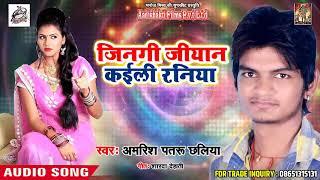 #Superhit #Lookgeet - जिनगी जियान कईली रानी - Amrish Patru Chaliya - New Bhojpuri Song 2018
