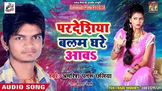 Bhojpuri Desi Song - परदेशिया बालम घरे आ जईता - Amrish Patru Chaliya - Latest Song 2018