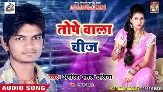 Amrish Patru Chaliya का जबरदस्त लोकगीत - तोपे वाला चीज़ - New Bhojpuri Song 2018