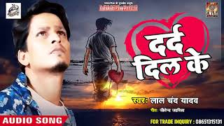 #Superhit #Sad #Song  - दर्द ए दिल  - Dard e Dil  - Lal chand yadav - New Sad Song 2018