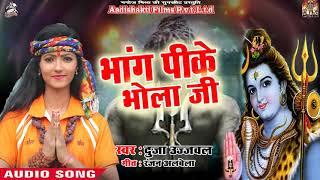 Dujja Ujjwal का #Superhit #Sawan #Song   भांग पीके भोला जी   Bhang Peeke Bhola Ji   Bolbum 2018