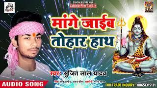 New Sawan Song 2018 -New Sawan Song 2018  - Sujit Lal Yadav - Bolbum 2018