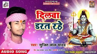 #New Bol Bam Song - Sujit Lal Yadav - दिलवा डरत रहे  - New Kawar Songs 2018