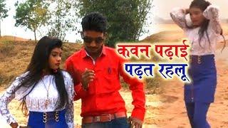 Bhojpuri Video Song - कवन पढाई पढ़त रहलू - Pawan Ghayal - Bhojpuri Hit Song II