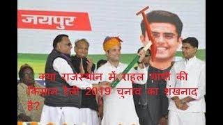 Khas khabar | क्या राजस्थान में राहुल गांधी की किसान रैली 2019 चुनाव का शंखनाद है?
