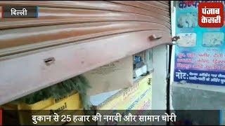 दुकान से नगदी और सामान चोरी कर प्लॉट में खड़ी Car भी ले गए चोर