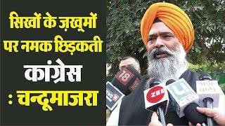 Kamal Nath का CM बनना Akali Dal को नहीं पसंद