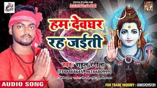 Sawan Song - हम देवघर रह जईती  - Rahul Rangila - New Bolbum Song 2018