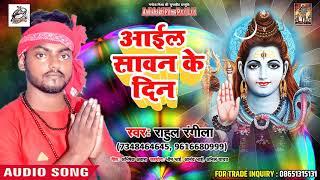 New भोजपुरी Bol Bam Song - Aayil Sawan Ke Din - Rahul Rangila - New Bolbum Song 2018