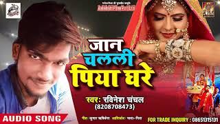2018 Top Sad Song - Jaan Chalali Piya Ghare - Ravinesh Chanchal - New Sad Song 2018