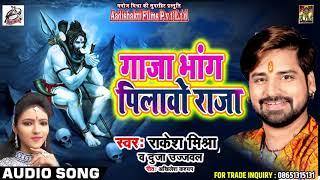 #Rakesh Mishra और Duja Ujjawal का New बोलबम Song   गांजा भांग पिलाओ राजा   Ganja Bhang Pilao Raja