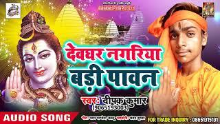 Bhojpuri Bol Bam SOng -  Devghar Nagariya Bari Pawan - #Dipak Kumar -  Sawan Songs 2018