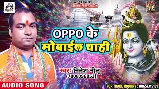 #Nilesh Nilu का सबसे #सुपरहिट शिव भजन 2018 - Oppo Ke Mobile Chahi - Latest Kanwar Songs