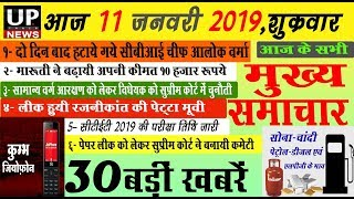 Today Breaking News !आज 11 जनवरी की 30 बड़ी खबरें , CTET 2019,IRCTC,BJP,Congress,UP 100,GST