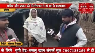 [ Bareilly ] बरेली में सचिव और प्रधान की मिलीभगत से हो रहा है भ्रष्टाचार / THE NEWS INDIA