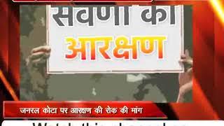 जनरल कोटा: संसद से पास होने के अगले ही दिन सुप्रीम कोर्ट में चुनौती