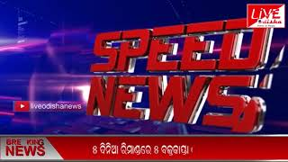Speed News : 10 Jan 2019 || SPEED NEWS LIVE ODISHA