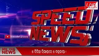 Speed News : 10 Jan 2019 || SPEED NEWS LIVE ODISHA