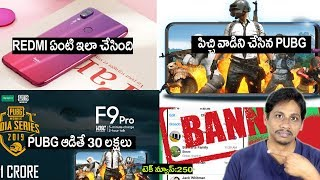 TechNews In telugu 250: pubg mobile india series 2019,Space X,Redmi Note 7,Nokia,Samsung