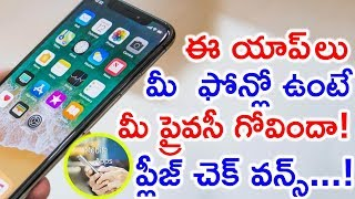 These Android Apps Ruins Your Privacy | Most Harmful Android Apps | Top Telugu TV