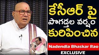 Nadendla Bhaskara Rao Sensational Comments About KCR | Nadendla Bhaskara Rao Exclusive Interview