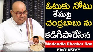 Nadendla Bhaskara Rao Comments About Chandrababu | Nadendla Bhaskara Rao Interview | Top Telugu TV