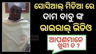 Dr Damodar Rout slams CM Naveen Patnaik in a viral video-PPL News Odia-Bhubaneswar -BJD vs Dama Rout