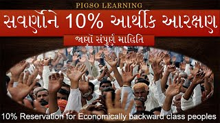 10% Reservation for economically backward class full Information by Pigso Learning