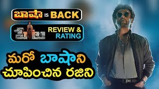 Petta Movie Review Rating - 2019 Latest Movie Review Rating - Rajinikanth , Simran