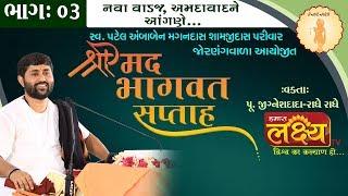 શ્રીમદ ભાગવત સપ્તાહ પ્રેમયજ્ઞ || Pu.Jigneshdada (Radhe Radhe) || Ahmedabad || Part - 3