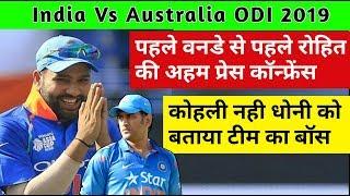 AUS V IND: Rohit Sharma का बड़ा बयान, MS Dhoni को बताया अपना कप्तान और मेंटर । Sports Tak