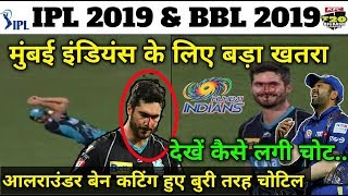 Mumbai Indians all rounder Ben Cutting got injured in BBL during match between BRvMR | Sports Tak