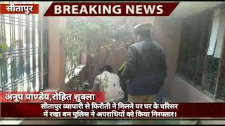 सीतापुर व्यापारी से फिरौती ने मिलने पर घर के परिसर में रखा बम पुलिस ने अपराधियों को किया गिरफ्तार।