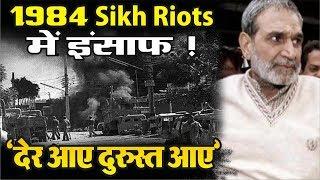 1984 Sikh Riots में बहुत देर में मिला इंसाफ : MP. Gandhi