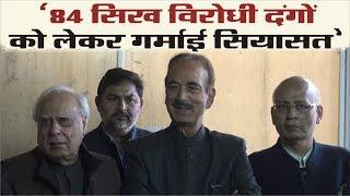 Kamal Nath का बचाव करते Congress ने BJP को याद कराए Gujarat दंगे