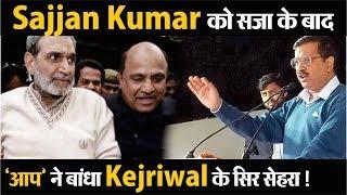 Sajjan Kumar को Kejriwal ने दिलाई सजा: Baljinder Kaur