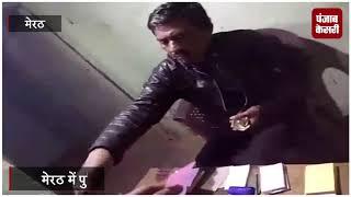 घर में चल रहा है सट्टा और पहरा दे रही है पुलिस,वीडियो वारयल  #UPNews