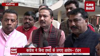 राफेल मुद्दे पर BJP की घेराबंदी तेज, चंडीगढ़ कांग्रेस ऑफिस पर हल्ला बोलेगी BJP