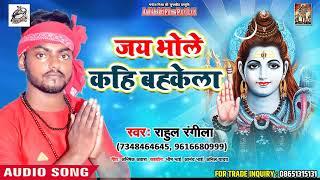 Bhojpuri Bol Bam Song - जय भोले कहि बहकेला  - #Rahul Rangila - Bhojpuri Sawan Geet 2018