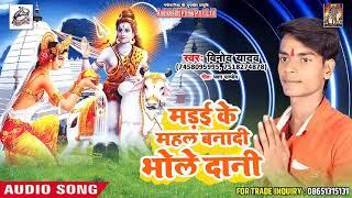 TOP BOL BAM SONG 2018 - मडई के महल बनादी भोले दानी  - #Vinod Yadav  - Bhojpuri Hit Songs 2018