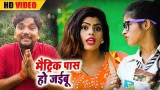 #Gunjan Singh का New भोजपुरी Bol Bam Video Song - Darshan Kala Matric Paas Ho Jaibu - Bhojpuri Songs