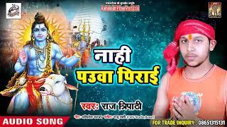 #Raj Triphati का New Sawan Song |नाही पउवा पिराई | Bhojpuri Sawan Song