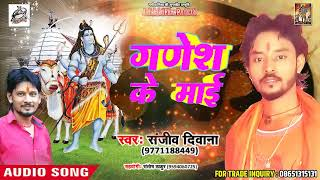 NEW हिट काँवर 2018 - #Sanjeev Deewana - Ganesh Ke Mai - Bhojpuri Hit Kanwar Songs 2018