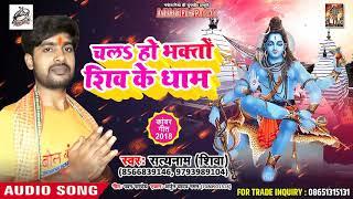 #Satyanam Shiva #Superhit #Bolbum #Song - चलs हो भक्तो शिव के धाम - New  Bolbum 2018