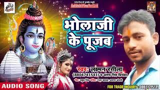 #Laxman Rasilla & Antra Singh Priyanka  का  Sawan Song | BHola ji ke Poojab  | Bhojpuri Sawan Song