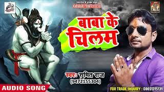 #Sumit Raj का सुपरहिट सावन  गीत -बाबा के चिलम - Baba KE Chilam - Kanwar Song 2018