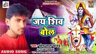 #Sonu Lal Yadav  #Superhit #Bolbum #Song - जय शिव बोल  - New Bolbum 2018